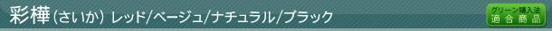 彩樺(さいか)レッド/ベージュ/ナチュラル/ブラック