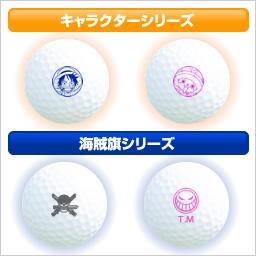 マイボールスタンプ One Pieceバージョン ゴルフボールに押すはんこ はんこdeハンコ